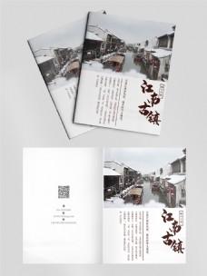 现代简约风格江南旅游画册封面