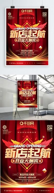 C4D创意时尚立体新店起航盛大开业海报