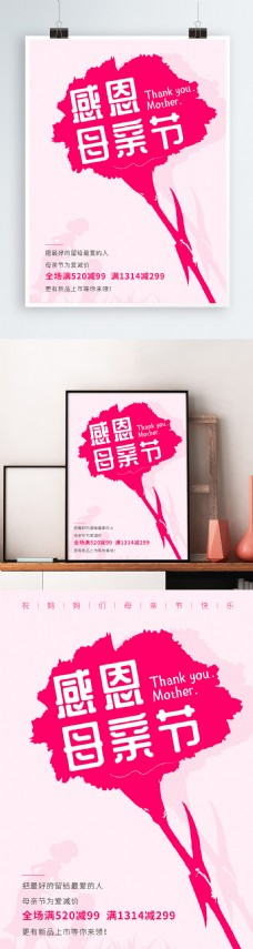 原创感恩母亲节海报