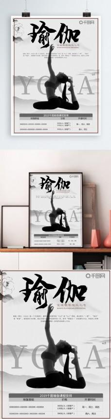 瑜伽柔美女性健身跑步运动中国风锻炼海报