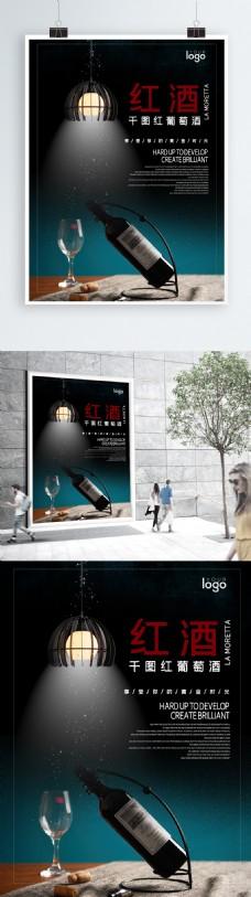 黑色高端大气红葡萄酒海报