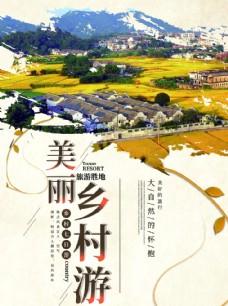 美麗鄉村游旅游海報
