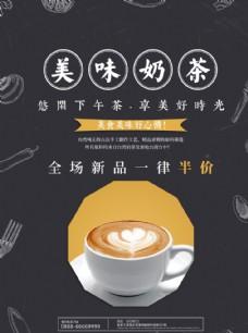 简约美味奶茶西餐下午茶宣传海报