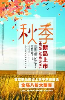 秋季新品海报