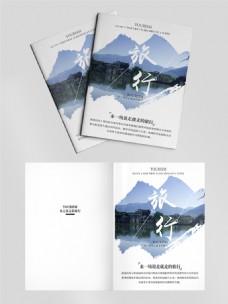 旅游旅行简约创意画册封面