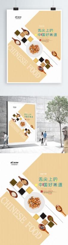 中国好味道五谷杂粮海报