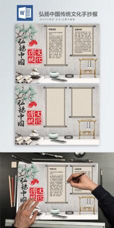 弘扬中国传统文明手抄报