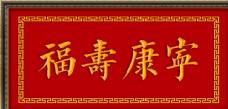 福寿康宁  牌匾
