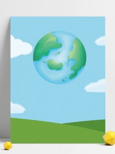 手绘地球日清新背景设计