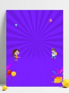 紫色卡通六一儿童节背景设计