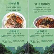 刘福记 桂林米粉 卤粉 螺蛳粉