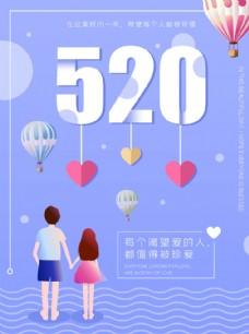 520情人節
