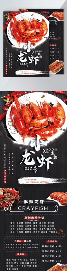 黑色时尚大气小龙虾宣传单