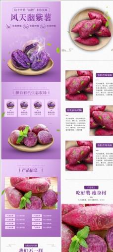 天猫淘宝紫薯红薯详情页模版
