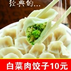 白菜肉餃子