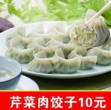 芹菜肉餃子