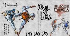 跆拳道海报背景