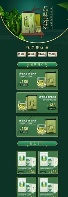茶叶首页模板