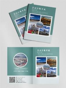 小清新蓝色香格里拉旅游画册封面