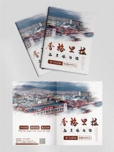 中国风香格里拉旅游画册封面