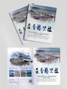 水彩风简约小清新香格里拉旅游画册封面