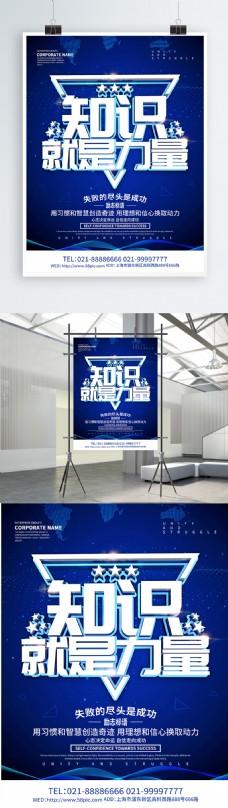 蓝色科技风知识就是力量海报设计