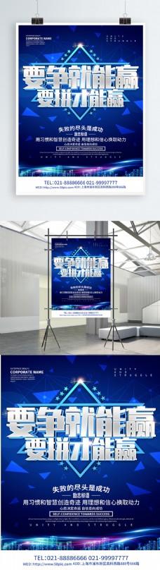 蓝色科技风要争就能赢励志海报设计