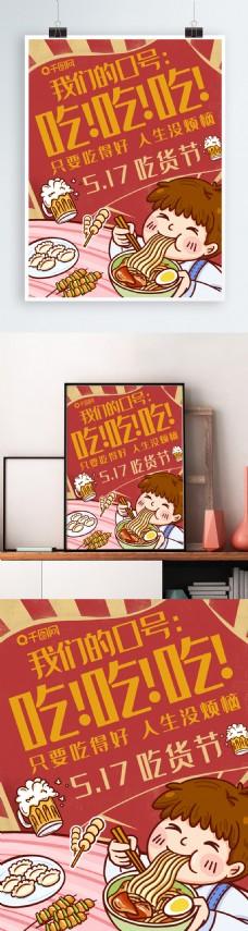 原创手绘517吃货节可爱插画复古风海报