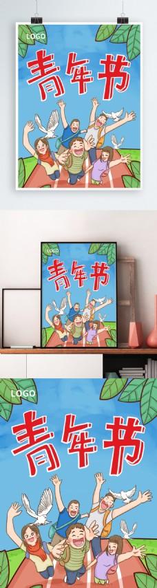 青年节大学生放飞理想卡通海报