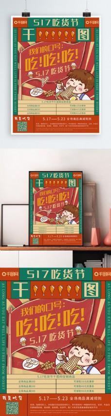 原创517吃货节零食促销全屏海报手绘插画