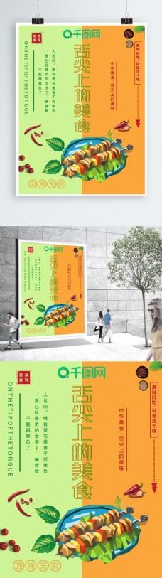 舌尖上的美食开业促销折扣烧烤火锅餐饮海报