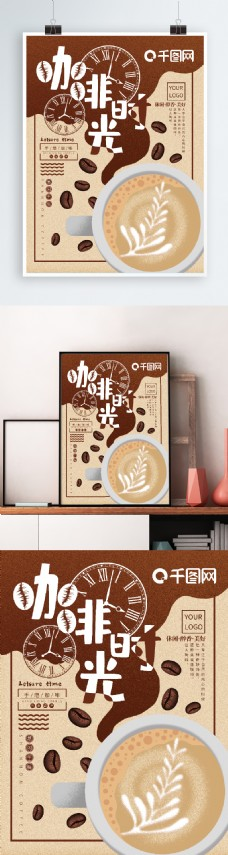 原创卡通插画咖啡下午茶海报