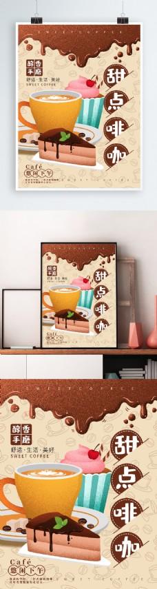 原创手绘甜点咖啡下午茶海报