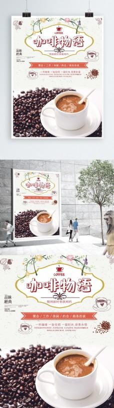 享受生活饮品咖啡海报