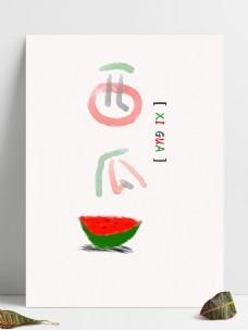 Q版板写西瓜