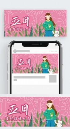 5月文艺女孩小猫卡通插画手机微信头图