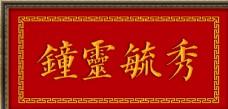中林毓秀  牌匾