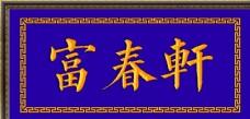富春轩   牌匾