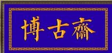 博古斋   牌匾