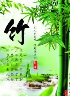 绿色花鸟中国风梅兰竹菊竹子画