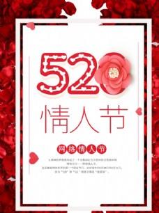 520情人節海報