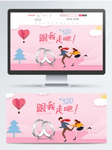 电商520情人节海报