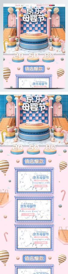 原创C4D蓝色京东母婴节电商首页模板