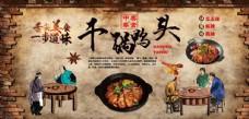 干锅鸭头餐馆饭店背景墙海报