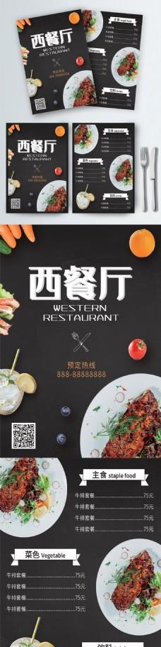 高端西餐厅菜单模板