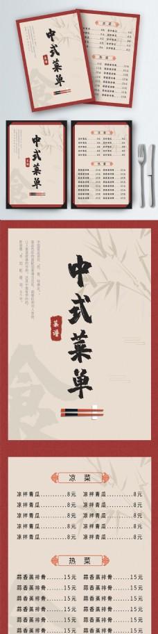中国风中式菜单模板