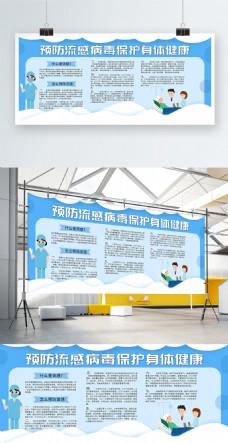 简约蓝色预防流行感冒医疗卫生展板
