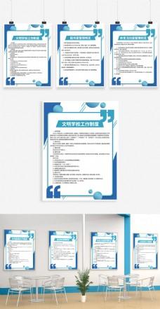 艺术学校企业管理制度宣传展板