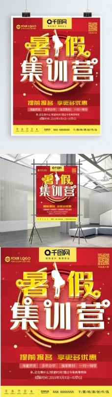 创意C4D立体暑假集训营培训招生海报