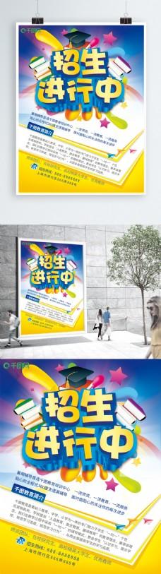 幼儿园幼儿培训暑期招生海报